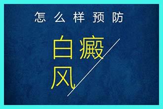 怎么样预防白癜风.jpg