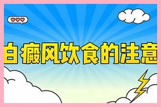 白癜风饮食的注意.jpg