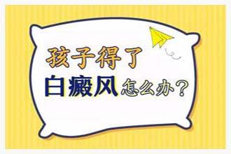 【白癜风家长须知】青少年白癜风选对诊疗方法.jpg